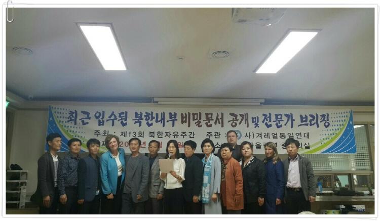 2016년 북한자유주간 행사