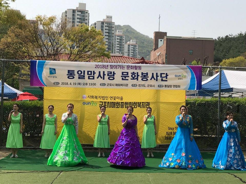 통일 맘 문화봉사단 2018년 4월 19일 경기도 군포 공연