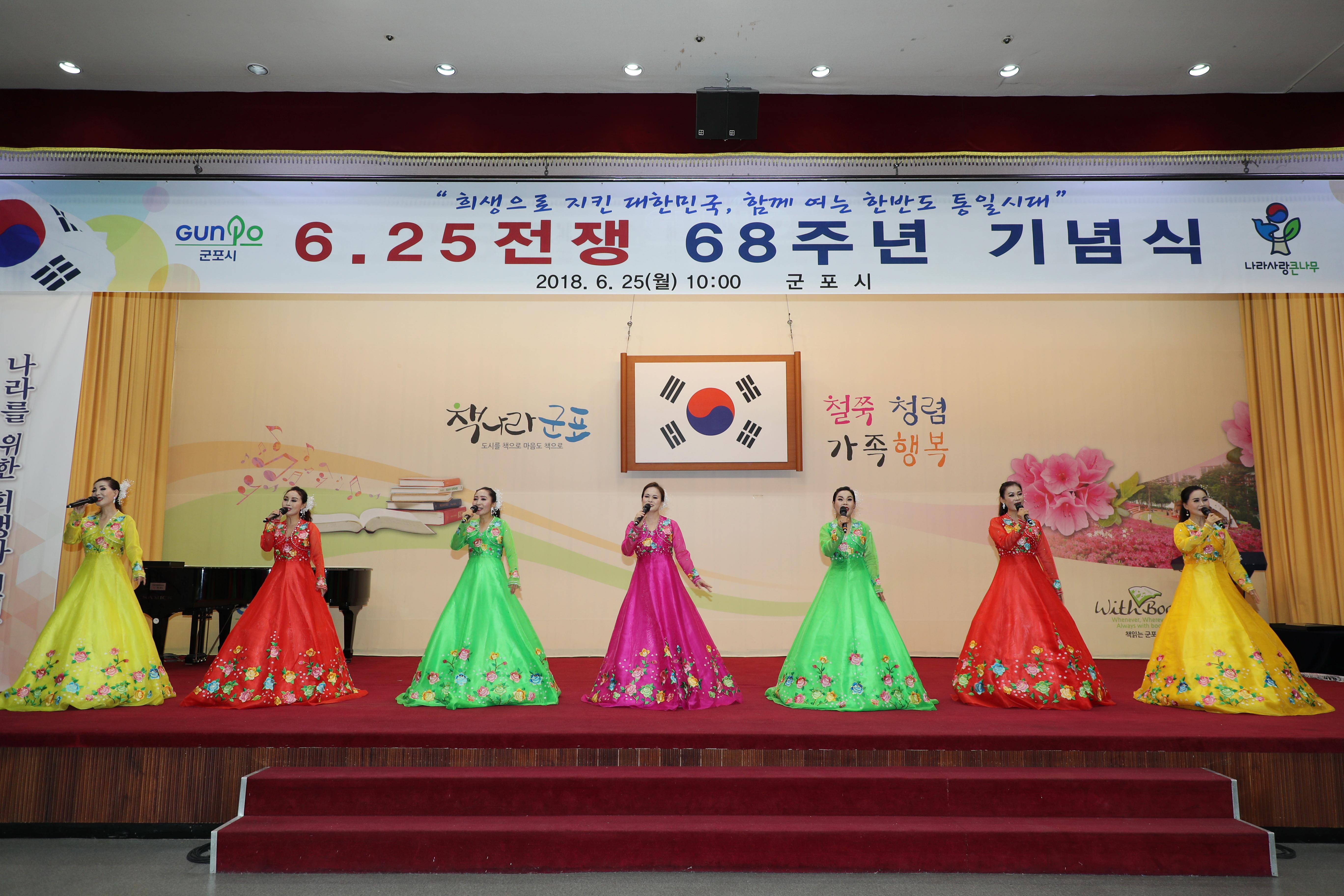 통일 맘 문화봉사단, 경기도 군포 6.25전쟁 68주년 기념식 공연