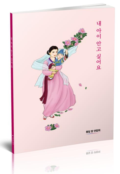 2018 통일 맘 연합회