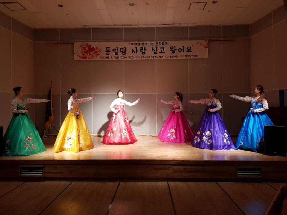 통일 맘 문화봉사단, 9월 7일 군포 장애인 복지관 봉사